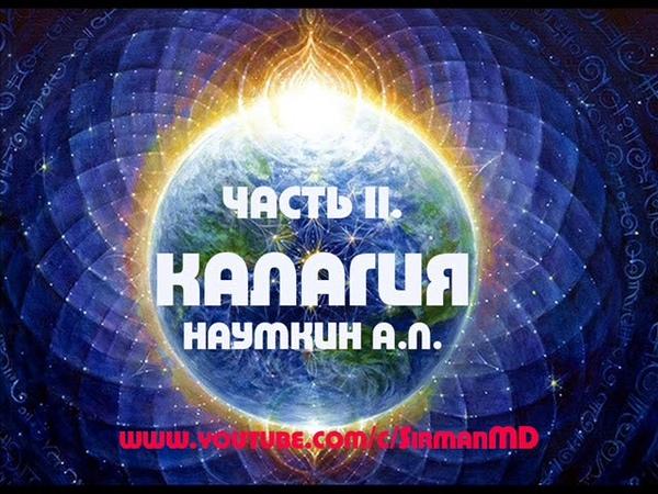 Часть II Наумкин А П Калагия