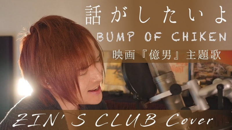 フル 歌詞 話がしたいよ BUMP OF CHICKEN 映画『億男』主題歌 Acoustic Cover by ZIN'S CLUB