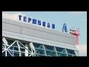 Толмачево Аэропорт Корпоративный Видео Гимн