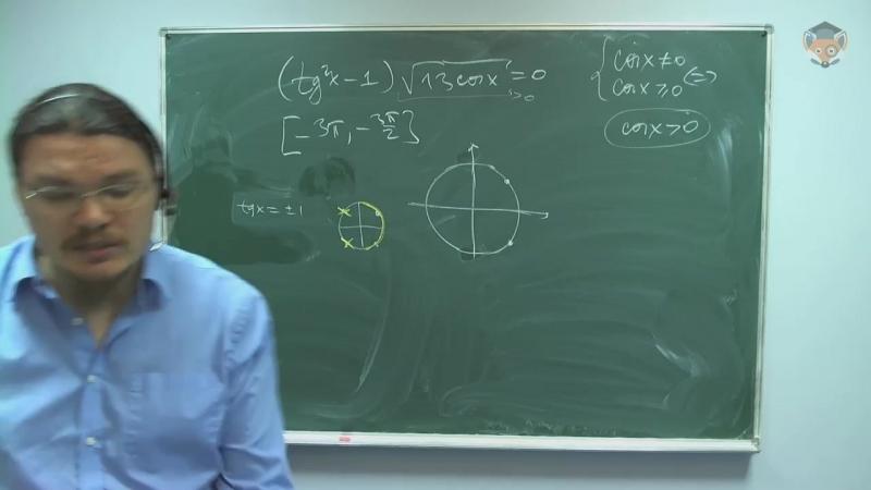 11. 13 Тригонометрические уравнения