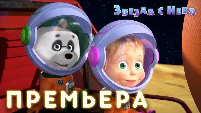 Маша и Медведь - 🚀 Звезда с неба (Серия 70) ⭐ Премьера!