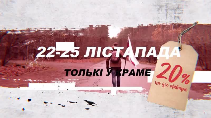 22, 23, 24 і 25 лістапада «Чорная пятніца» ў краме Symbal.by на Машэрава, 18