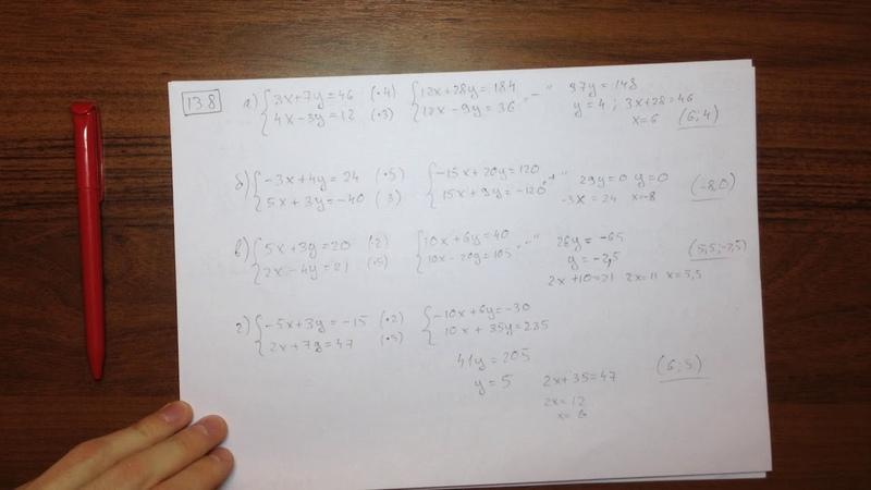 М7 (13.1-13.18) Системы уравнений. Метод сложения.