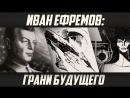 Николай Смирнов — Иван Ефремов грани будущего 22.03.2016