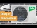 Обзор от пользователя кондиционера Ballu City BSE 18HN1