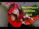 Тільки ГАРНІ Весільні ПІСНІ 2018 Весільна МУЗИКА Сучасні Пісні Українська Музика