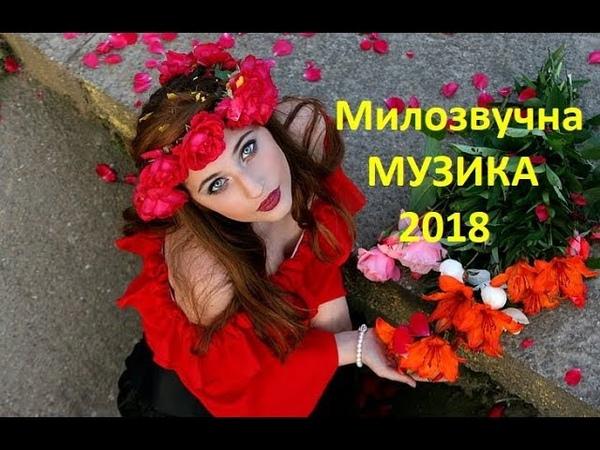 Тільки ГАРНІ Весільні ПІСНІ 2018 - Весільна МУЗИКА ( Сучасні Пісні) Українська Музика
