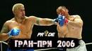 Гран-При PRIDE FC-2006.Обзор первого этапа турнира.