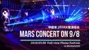 [ENG SUB] 2018.09.08 Hua Chenyu Mars Concert (FULL-VIEW PHONE FANCAM HD) 华晨宇2018鸟巢演唱会 (看台全程@whwh305)