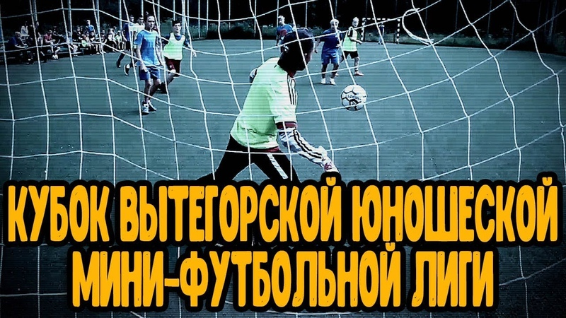 Кубок Вытегорской юношеской мини-футбольной лиги 2018