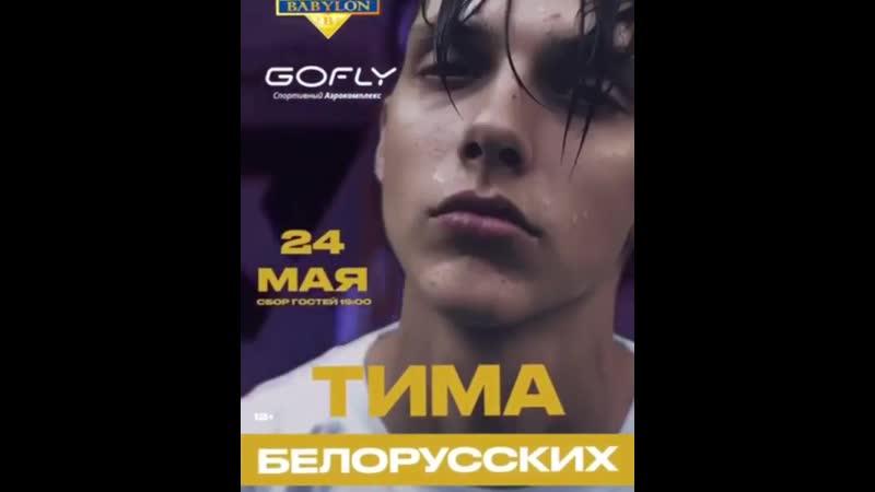 РОЗЫГРЫШ БИЛЕТОВ На концерт Тимы Белорусских 24 мая . В эту пятницу в Сургут приезжает артист чьи хиты играют со всех радиост