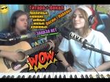 Гитара Вокал любимая музыка каверы искусство авторская юмор шутки разное Пикник ХЗ БГ ЗАКАЗА НЕТУ!!!