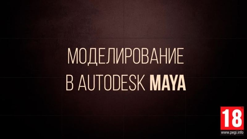 RU ★ Maya Modelling! tutorial modelling maya