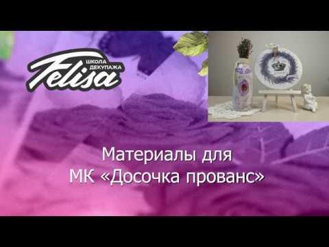 Материалы для МК «Досочка прованс»