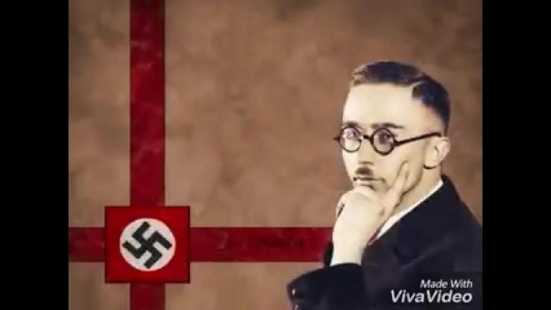 Генрих Гиммлер, вечная память!