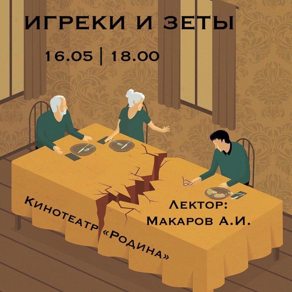 "Афиша Волгоград ""Игреки и зеты"""
