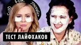 ТЕСТ: Топ 10 Бьюти Лайфхаков | Проверяем лайфхаки на прочность!