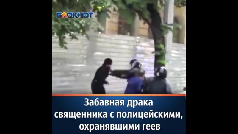 Битва священнослужителя с силовиками на акции ЛГБТ-активистов Без страха в столице Молдовы.