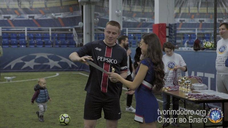 Отзыв участника турнира Пепси. 2-ой благотворительный турнир по мини-футболу Творим Добро