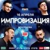 Шоу ИМПРОВИЗАЦИЯ 16 апреля в Сыктывкаре