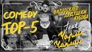 Эпизод 9: Тотальная смехорама (feat. Чарли Чаплин)