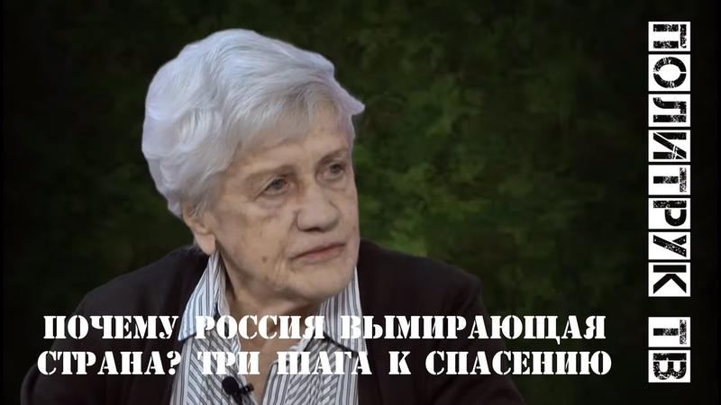 Почему Россия вымирающая страна? Три шага к спасению ЛюдмилаФионова (факты 2019)