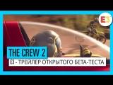 The Crew 2 E3 2018 – Начните свою историю – Открытый бета-тест Трейлер Ubisoft