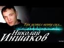 Николай Иншаков Так устал нету сил