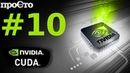 Nvidia CUDA С Уроки. Растовое изображение в разделяемой памяти. Параллельное программирование GPU.