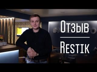 Отзыв о программе для автоматизации ресторана и кафе Restik от антикафе #МНЕГУСТО Lounge, г. Санкт-Петербург