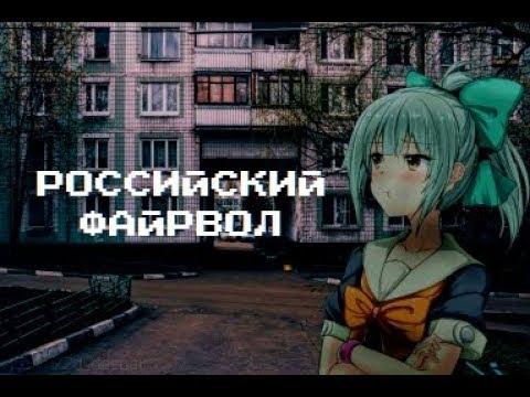 ОТКЛЮЧЕНИЕ ИНТЕРНЕТА В РОССИИ   РОССИЙСКИЙ ФАЙРВОЛ