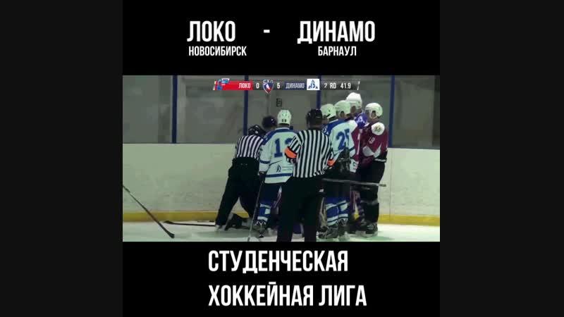 Драки в матчах Студенческой хоккейной лиги Локо (НСК) - Динамо (Барнаул)