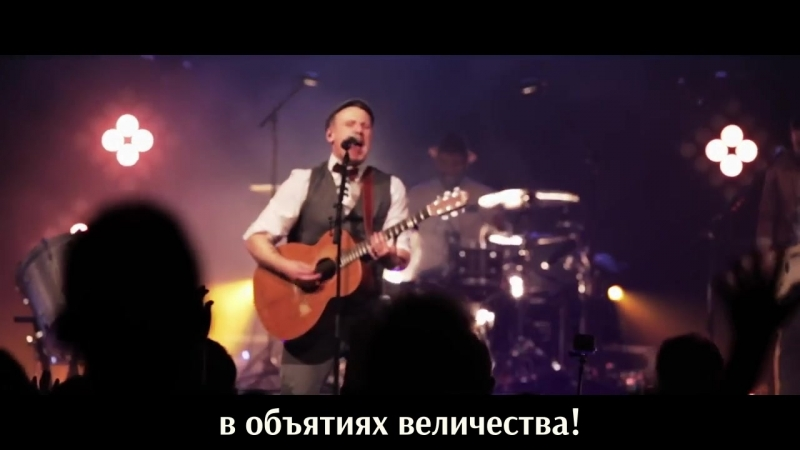 Rend Collective - Boldly I Approach [с переводом]