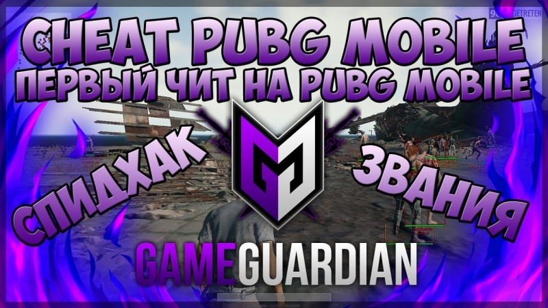 [DKeys] HACK CHEAT PUBG MOBILE | ПЕРВЫЙ ЧИТ НА PUBG MOBILE LINK \ЧИТ НА СПИДХАК И ЗВАНИЯ