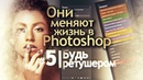 Экшены изменят вашу Жизнь в Фотошопе Как записать свой Action в Photoshop Будь Ретушером 5