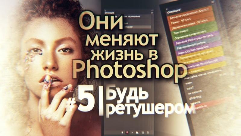 Экшены изменят вашу Жизнь в Фотошопе. Как записать свой Action в Photoshop | Будь Ретушером 5