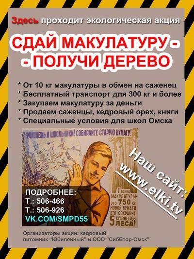 Акция макулатура в омске сбыл макулатуры
