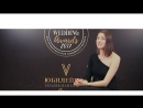 Ольга Белецкая о премии Wedding Awards