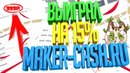 ПРОВЕРКА САЙТА maker-cash | ВЫИГРАЛ НА 15%