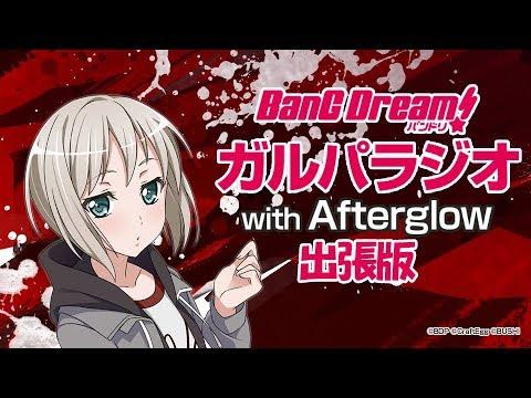 バンドリ!ガルパラジオ with Afterglow ガルパーティ!出張版(ガルパーティ!in264