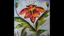 DA96 MARTAGON LILY Acrylic Pouncing a Soft Background and Acrylic Swiping Flower and Leaves wi