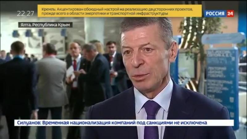 Россия 24 Дмитрий Козак об инвестиционном климате в Крыму Россия 24