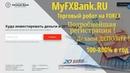 Подробнейшая регистрация в MYFXBANK как завести деньги на счет