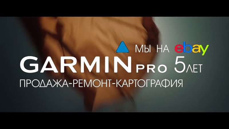 Garmin Pro Продажа-Ремонт-Картография