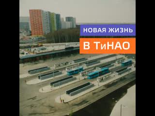 Развитие ТиНАО: ТПУ «Саларьево» и новый детский сад – Москва 24