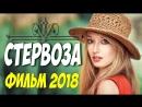 Премьера 2018 растлила всех ٭٭ СТЕРВОЗА ٭٭ Русские мелодрамы 2018 новинки HD 1080P