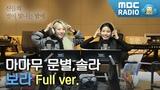 마마무 문별,솔라 보이는 라디오 Full ver.(광고,노래 삭제) / 산들의 별이 빛나는 밤&#50640