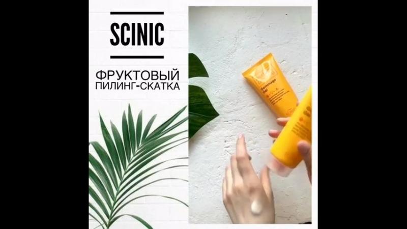 Фруктовый пилинг-скатка Scinic - корейская косметика
