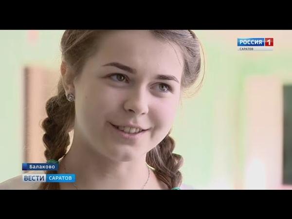 Лучшая школьница области учится в Балакове