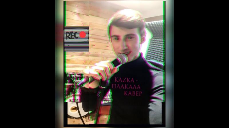 Kazka - Плакала исполняет Марат Максумов